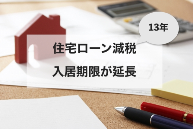 13年住宅ローン減税入居期限が延長