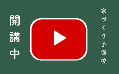 YouTubeみんなの不動産講習会