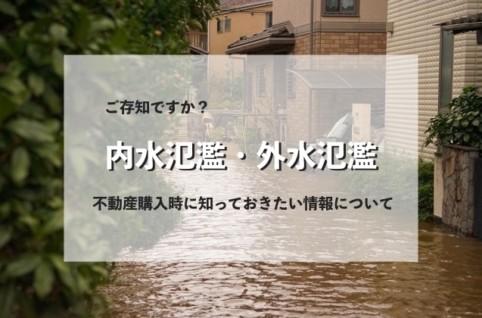 ご存知ですか?内水氾濫・外水氾濫