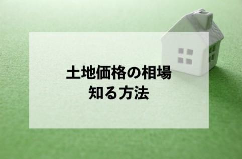 土地価格の相場を知る方法