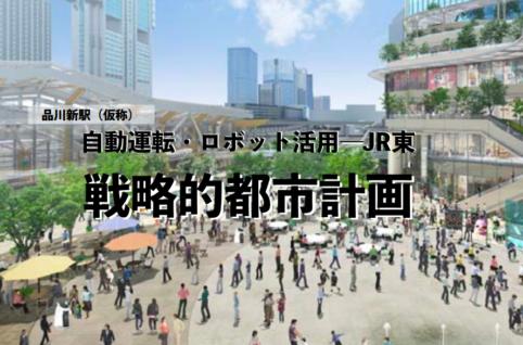 JR東日本戦略的都市計画