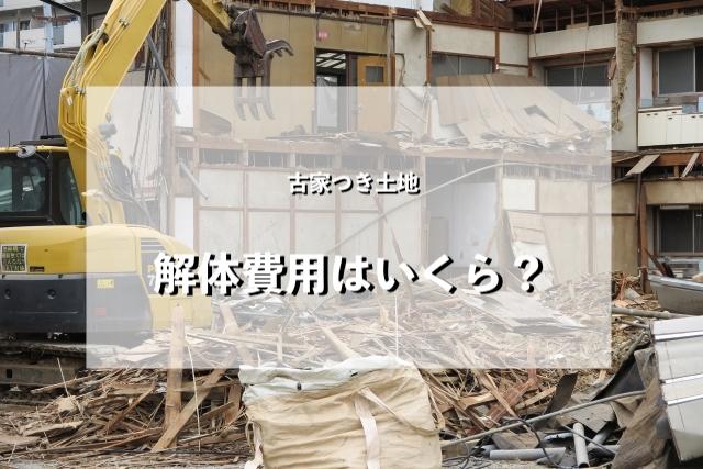 古家つき土地解体費用はいくら?