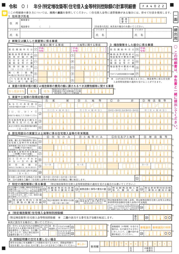 画像に alt 属性が指定されていません。ファイル名: kakuteishinkoku02.png